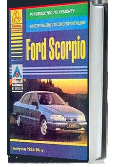 форд фиеста 1996 руководство по ремонту pdf