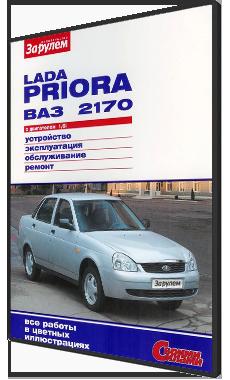 Ремонт Обслуживание эксплуатация Priora скачать