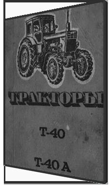 Руководство По Ремонту Трактора Т 40