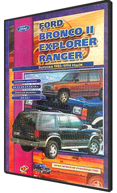 скачать руководство по ремонту ford explorer