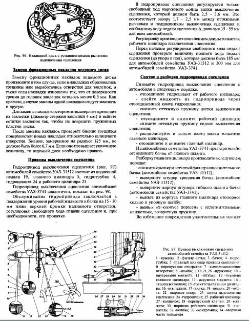 Уаз 3303 Руководство По Эксплуатации Скачать